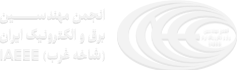 انجمن مهندسین برق و الکترونیک ایران | شاخه غرب