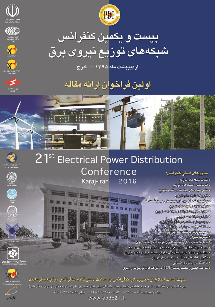 epdc21_poster (1)